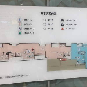 東京急行電鉄(東急) 中目黒駅(改札内)(1F)のオムツ替え台情報 画像2