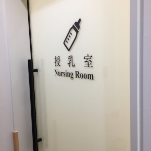 東京ドームホテル(1F)の授乳室・オムツ替え台情報 画像15
