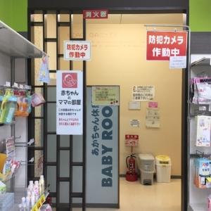 イズミヤ 平野店(2F)の授乳室・オムツ替え台情報 画像6