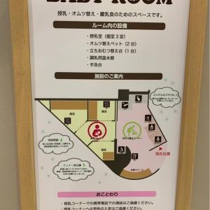 カラフルタウン(2F ベビールーム)の授乳室・オムツ替え台情報 画像3