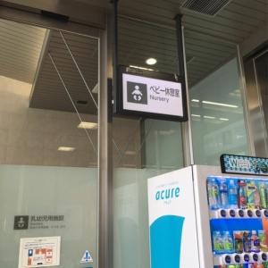 新青森駅(改札内)(待合室内)の授乳室・オムツ替え台情報 画像1