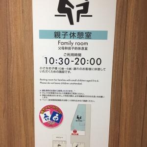 銀座三越(10F ベビー休憩室)の授乳室・オムツ替え台情報 画像5