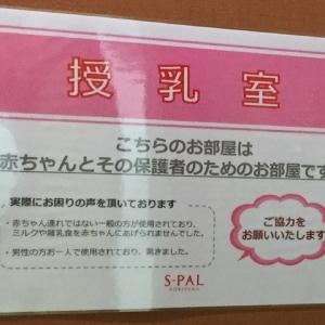 授乳室に授乳等の目的以外に使用する人がいる