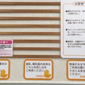 イオン鎌ヶ谷店(2F)の授乳室・オムツ替え台情報 画像6