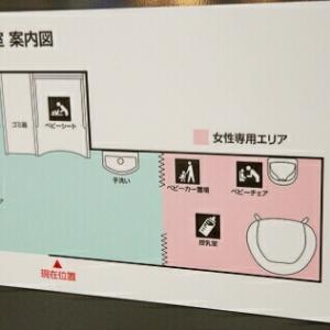 秋葉原駅改札内(1F)の授乳室・オムツ替え台情報 画像8