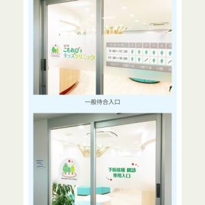 東戸塚こもれびキッズクリニック(3F)の授乳室・オムツ替え台情報 画像7