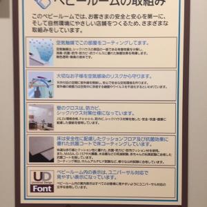 空気触媒でシックハウス対策、壁のクロスは防カビ、床のクッションフロアは抗菌コートなど、取り組みが書いてあります。