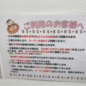 新大阪駅 JR東海駅長事務室(3F)の授乳室情報 画像3
