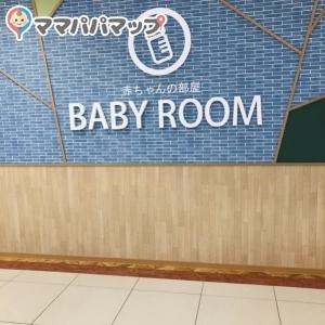 ゆめタウン別府(3F)の授乳室・オムツ替え台情報 画像8