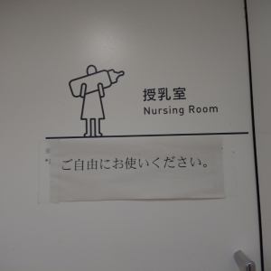 横須賀美術館(1F)の授乳室・オムツ替え台情報 画像2