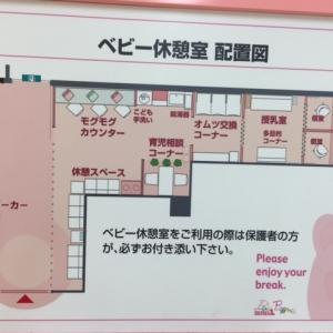 そごう徳島店(7階 ベビー休憩室)の授乳室・オムツ替え台情報 画像5
