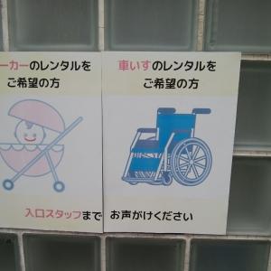 横浜市立野毛山動物園(入口近く、トキの展示の隣)の授乳室・オムツ替え台情報 画像7