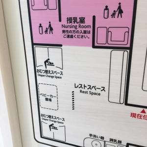 博多マルイ(6階)の授乳室・オムツ替え台情報 画像3