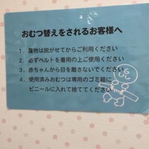 ベルファ 都島ショッピングセンター(3F)の授乳室・オムツ替え台情報 画像9