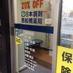 日本調剤 西船橋薬局(1F)の授乳室情報 画像1