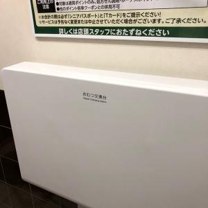 ドラッグユタカ 亀岡並河店(1F)のオムツ替え台情報 画像2