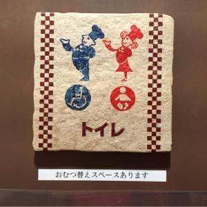 グラッチェガーデンズ 厚木妻田北店のオムツ替え台情報 画像2