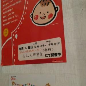 イオン山形北店(2階 赤ちゃん休憩室)の授乳室・オムツ替え台情報 画像4