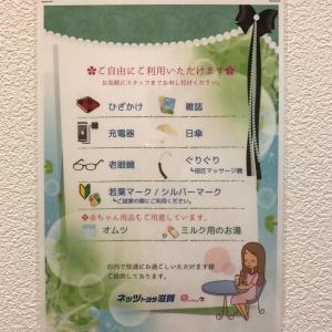 ネッツトヨタ滋賀 瀬田店の授乳室・オムツ替え台情報 画像3