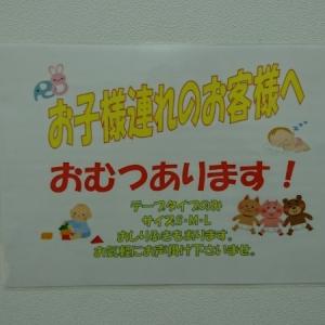 ドコモショップ中野駅前店(1F)のオムツ替え台情報 画像2