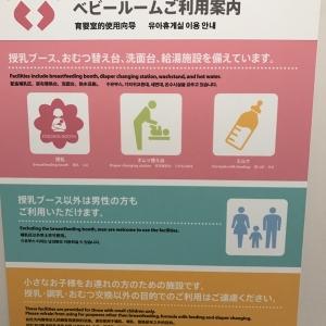 成田空港第3ターミナル(2F 国内線出発ゲートラウンジ(サテライト))の授乳室・オムツ替え台情報 画像1