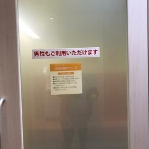 JRゲートタワー(7F)の授乳室・オムツ替え台情報 画像9
