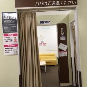 授乳室入口