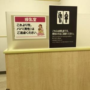 イオン挟間店(2F)の授乳室・オムツ替え台情報 画像1