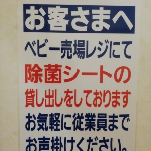 イオンモール鶴見緑地店 イオン内(3F)の授乳室・オムツ替え台情報 画像1