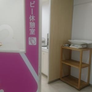 京都ファミリー(1F)の授乳室・オムツ替え台情報 画像7