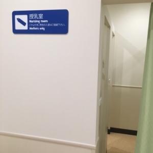 授乳室自体は男性NGです