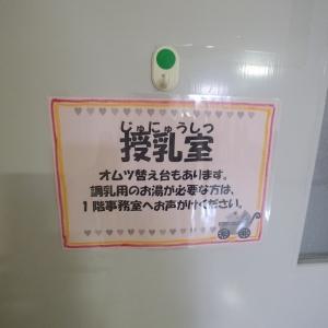 稲城市役所 中央文化センター(4F)の授乳室・オムツ替え台情報 画像2