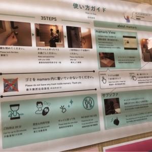 ハレノテラス 2階(2F)の授乳室・オムツ替え台情報 画像6