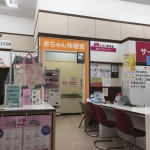 イオンスーパーセンター札幌手稲山口店(1階)の授乳室・オムツ替え台情報 画像3