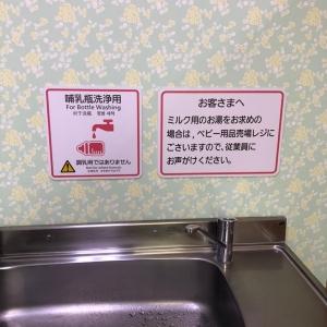 イオン東根店(2階 赤ちゃん休憩室)の授乳室・オムツ替え台情報 画像3