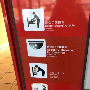 釈迦堂PA 下りのオムツ替え台情報 画像3