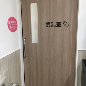 イオンモール座間(3F フードコート丸亀製麺の横)の授乳室・オムツ替え台情報 画像4