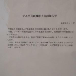Honatsugi MYLORD 1(5F)の授乳室・オムツ替え台情報 画像6