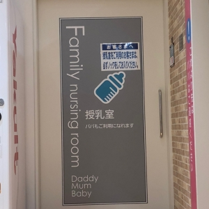 イオンスタイル堺鉄砲町(AEON STYLE内)(3F)の授乳室・オムツ替え台情報 画像4