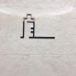 IDC大塚家具 新宿ショールーム(5F)の授乳室・オムツ替え台情報 画像3