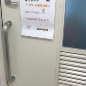 豊浜サービスエリア 上り(1F)の授乳室・オムツ替え台情報 画像8