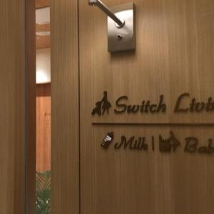 渋谷ヒカリエ(B2F スイッチ・リビング)の授乳室・オムツ替え台情報 画像2