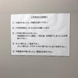 目黒区立八雲中央図書館(1F)の授乳室・オムツ替え台情報 画像1