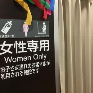 女性専用と大きく明記してあり安心です