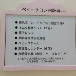 大丸心斎橋店(北館7階)の授乳室・オムツ替え台情報 画像3