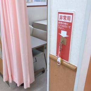 授乳室よこに防犯ブザーあります。