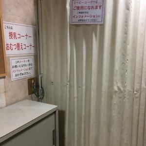 ひろめ市場(1F)の授乳室・オムツ替え台情報 画像1