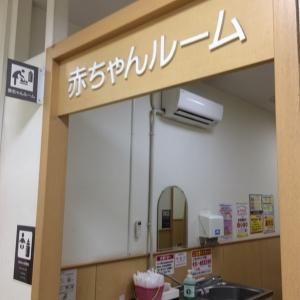 イオン金沢八景店〔旧 ダイエー〕(2F)の授乳室・オムツ替え台情報 画像9
