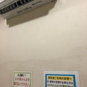 フレスタ横川店(2F)の授乳室・オムツ替え台情報 画像5