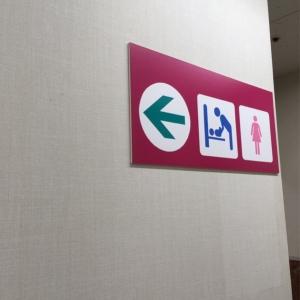 2階トイレの案内板です。